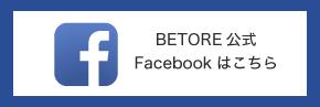 ビトレ公式facebook